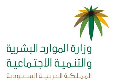 480px-وزارة_الموارد_البشرية_والتنمية_الاجتماعية
